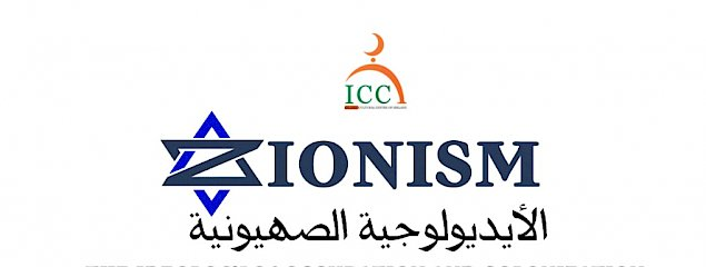 Public Talk for Arabic Speakers: Zionism - The Ideology of Occupation & Colonization